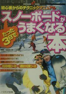 『たった3日でスノーボードがうまくなる本』スキーグラフィック編集部