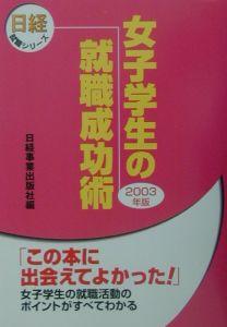 女子学生の就職成功術 2003年版