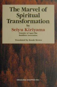 The Marvel of Spiritual Transf