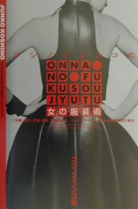 コシノジュンコの女の服装術