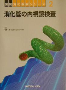 消化管の内視鏡検査 図説・消化器病シリーズ2