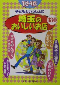 子どもといっしょに埼玉のおいしいお店180 '02~'03