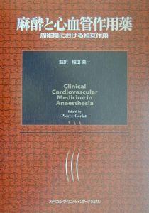 麻酔と心血管作用薬