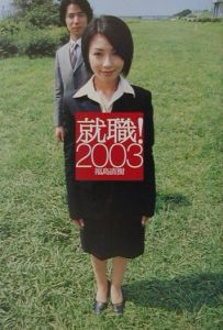 就職! 2003