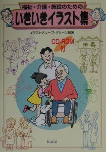 福祉・介護・施設のためのいきいきイラスト集