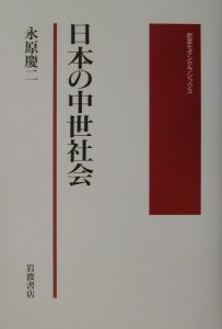日本の中世社会