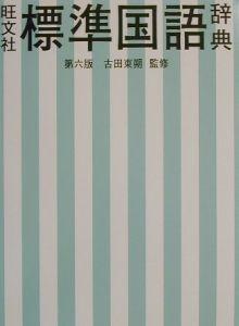 旺文社標準国語辞典