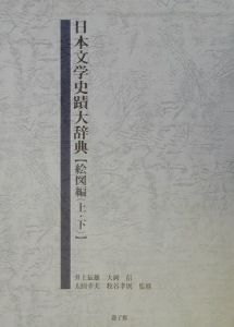 日本文学史蹟大辞典 3~4