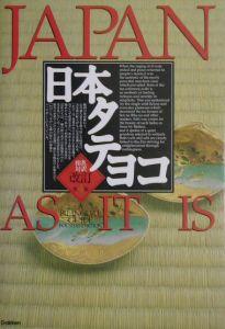 日本タテヨコ