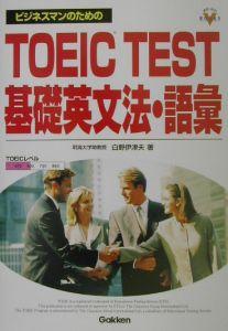 ビジネスマンのためのTOEIC test基礎英文法・語彙
