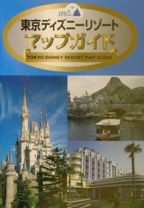 東京ディズニーリゾートマップガイド