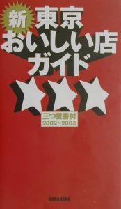 新・東京おいしい店ガイド 2002~2003
