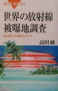『世界の放射線被曝地調査』高田純