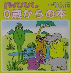 バーバパパの0歳からの本