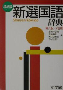新選 国語辞典 2色刷