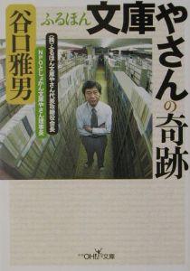 谷口雅男『ふるほん文庫やさんの奇跡』