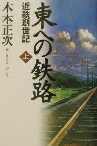 東への鉄路 上巻