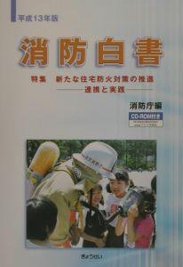 消防白書 特集:新たな住宅防火対策の推進ー連携と実践ー 平成13年版
