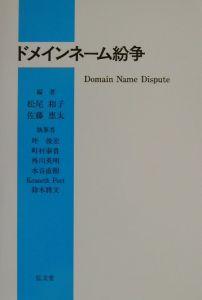 佐藤恵太『ドメインネーム紛争』