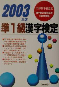 準1級漢字検定 2003年版