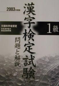 1級漢字検定試験 問題と解説 2003年度版