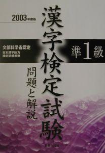 準1級漢字検定試験 問題と解説