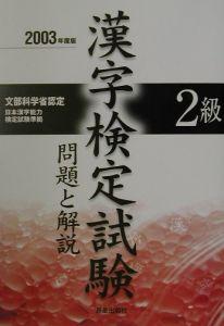 2級漢字検定試験 問題と解説