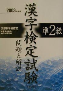 準2級漢字検定試験 問題と解説