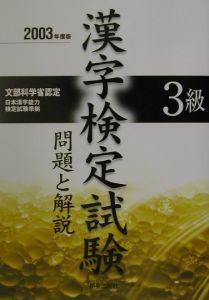 3級漢字検定試験 〔2003年版〕