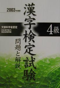4級漢字検定試験