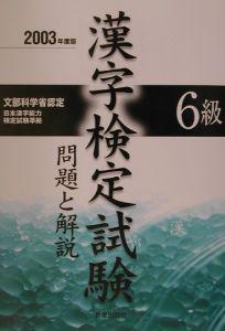 6級漢字検定試験 問題と解説 2003年度版