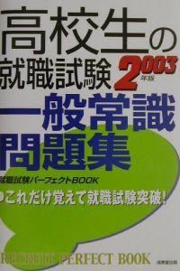 高校生の就職試験一般常識問題集 2003
