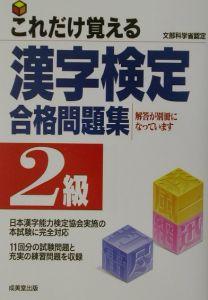 これだけ覚える漢字検定2級合格問題集