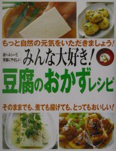 みんな大好き!豆腐のおかずレシピ