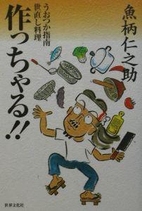 作っちゃる!!