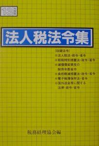 法人税法令集 平成13年度版