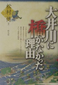 『大井川に橋がなかった理由』松村博