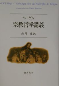 宗教哲学講義