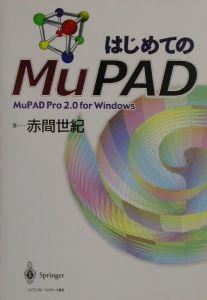 はじめてのMuPAD