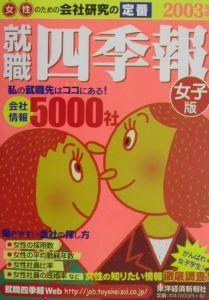 就職四季報 女子版 2003年版