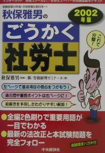 秋保雅男のごうかく社労士 2002年版