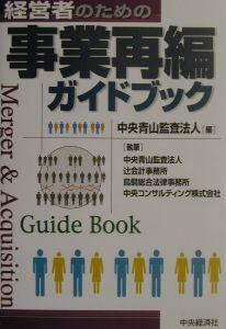 経営者のための事業再編ガイドブック