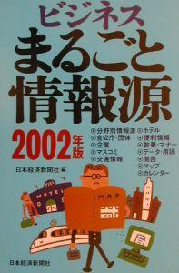 ビジネスまるごと情報源 2002年版