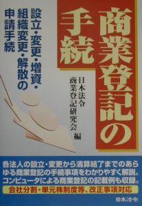 『商業登記の手続』日本法令商業登記研究会