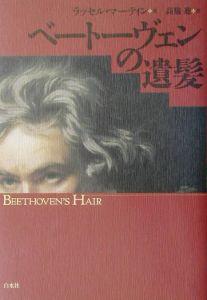 ベートーヴェンの遺髪