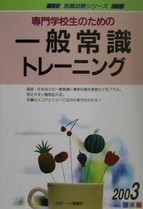 専門学校生のための一般常識トレーニング 2003年度版