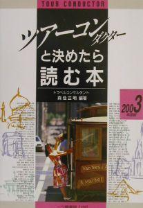 ツアーコンダクターと決めたら読む本 2003年度版