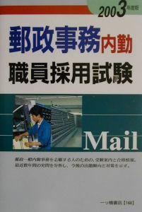 郵政事務内勤採用試験 2003年度版