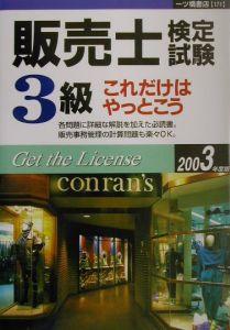 販売士検定試験3級これだけはやっとこう 2003年度版