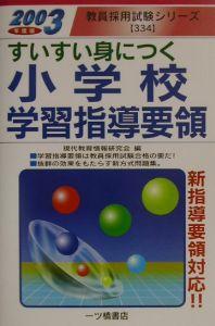 すいすい身につく小学校学習指導要領 2003年度版